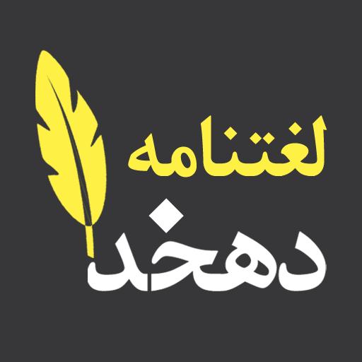 دانلود لغت نامه فارسی برای کامپیوتر