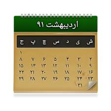 Persian Calendar 4.1.2 for Android +2.1
