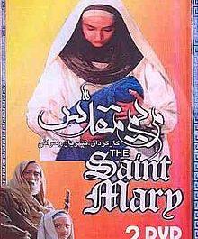 سریال مریم مقدس قسمت 1 تا 11 (آخر) با لینک مستقیم