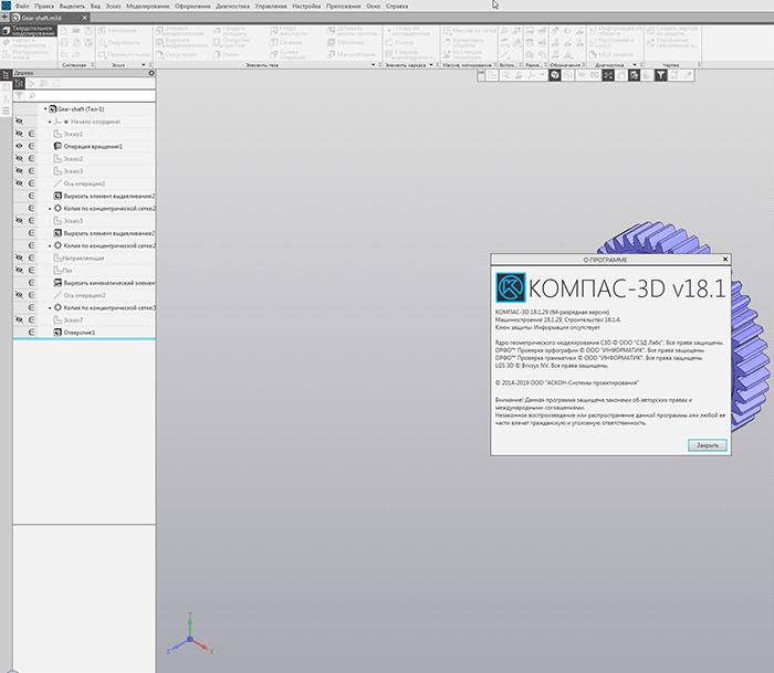 KOMPAS-3D screenshot