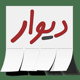 دیوار (Divar) نسخه 11.0.10 برای اندروید 4.1 به بالا